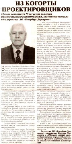 Пономарев75