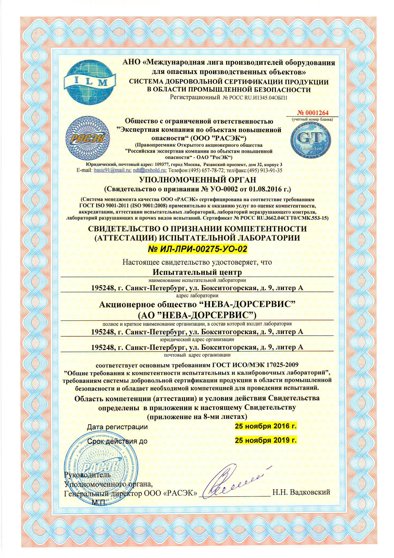 акпп Москве, проблемы в области аттестации испытательного оборудования Хаим