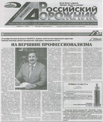 Статья Медрес ЕП 65 лет