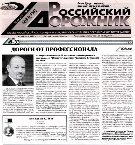 Мазур_ГБ_50