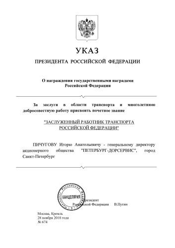 UkazPuchugov