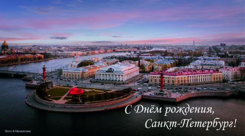 С Днем рождения, Петербург