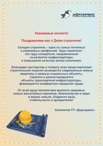 Поздравляем с Днем строителя