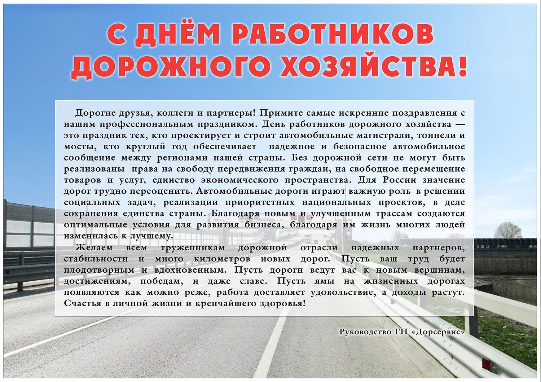 Официальное поздравление с днем дорожника официальное