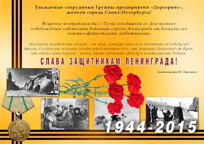 Поздравление с 71 годовщиной снятия блокады Ленинграда